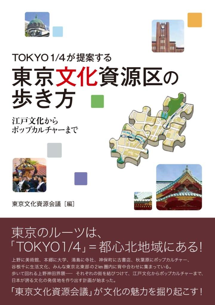 東京文化資源区の歩き方